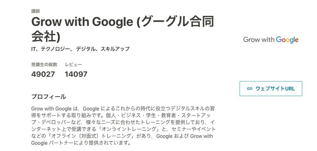 grow with googleのセミナーはUdemyなら無料で見れる