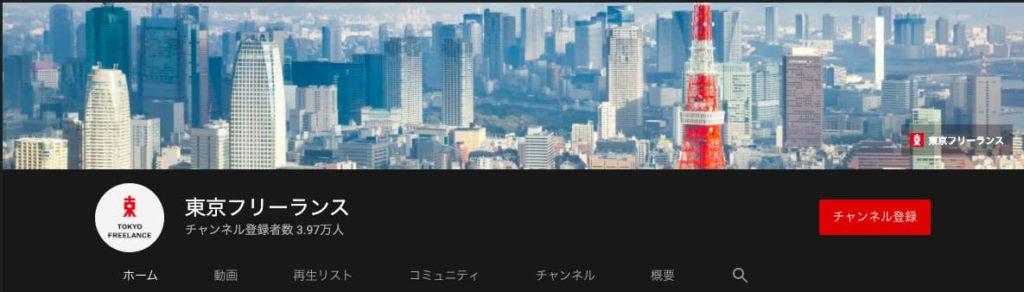 ① 東京フリーランス