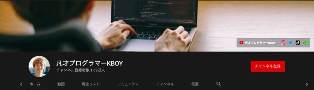 ④ 凡才プログラマーKBOY