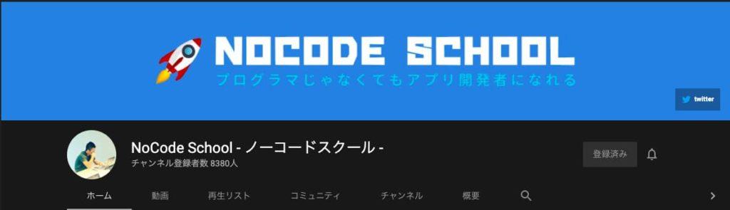 ⑦ NoCode School - ノーコードスクール -