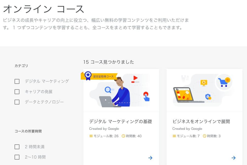 マーケティング初心者はGoogleの無料サービスもおすすめ