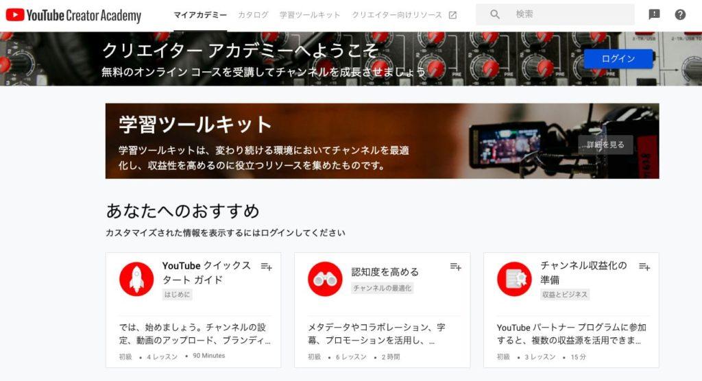 動画編集初心者はYouTubeを使って無料で学習しよう