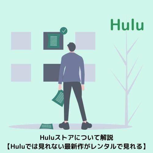 Huluストアについて解説【Huluでは見れない最新作がレンタルで見れる】
