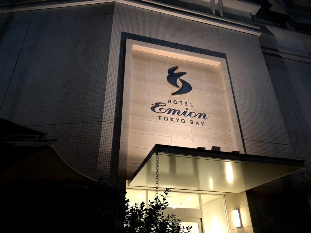 エミオン東京ベイにディズニー旅行で宿泊