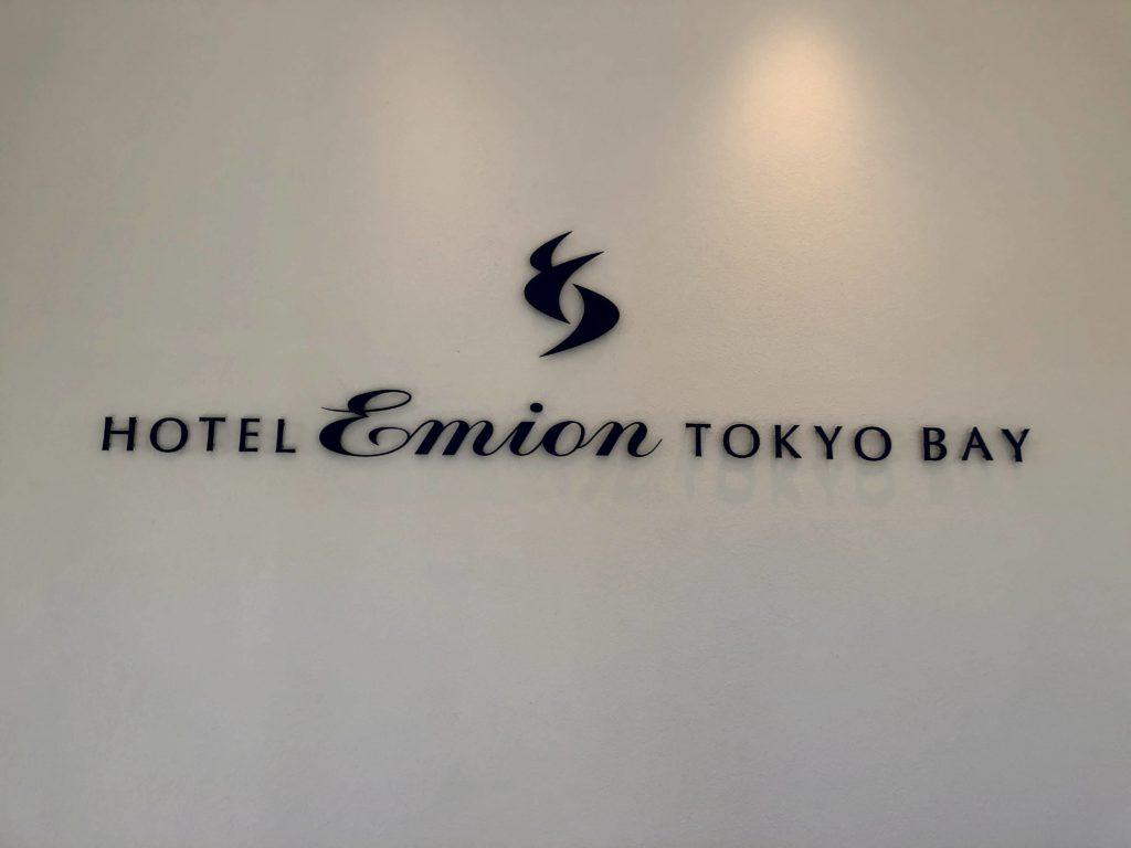 エミオン東京ベイにディズニー旅行で宿泊【朝食・温泉・バス・コンビニ】