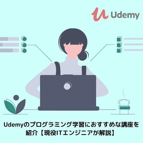 Udemyのプログラミング学習におすすめな講座を紹介【現役ITエンジニアが解説】