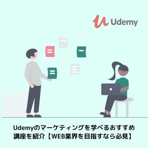 Udemyのマーケティングを学べるおすすめ講座を紹介【WEB業界を目指すなら必見】