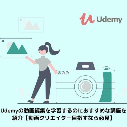 Udemyの動画編集を学習するのにおすすめな講座を紹介【動画クリエイター目指すなら必見】