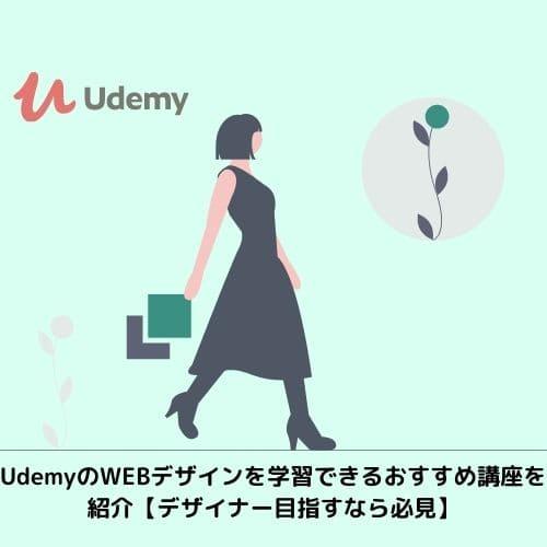 UdemyのWEBデザインを学習できるおすすめ講座を紹介【デザイナー目指すなら必見】