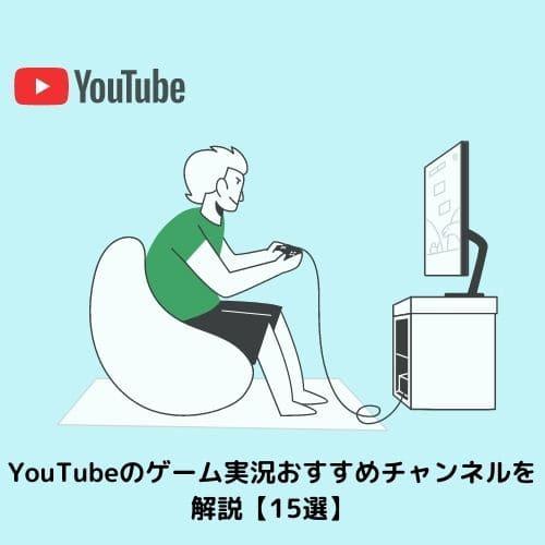 YouTubeのゲーム実況おすすめチャンネルを解説【15選】
