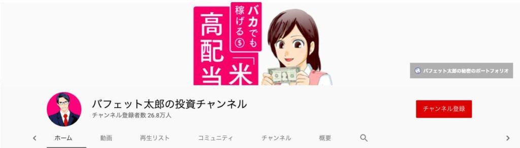 バフェット太郎の投資チャンネル