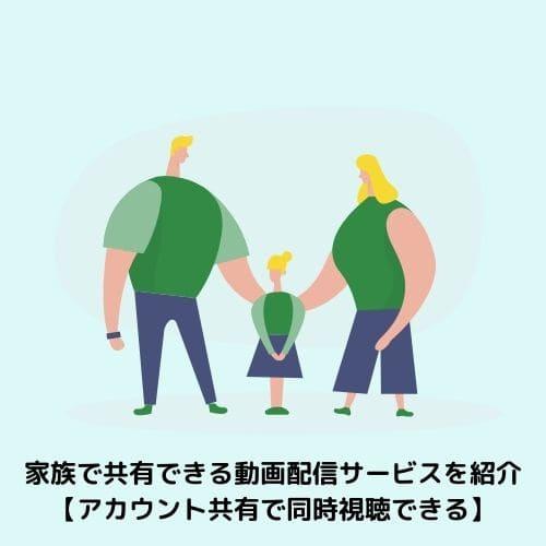 家族で共有できる動画配信サービスを紹介【アカウント共有で同時視聴できる】