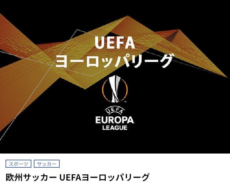 WOWOWではヨーロッパリーグ20-21の決勝トーナメントも見れる