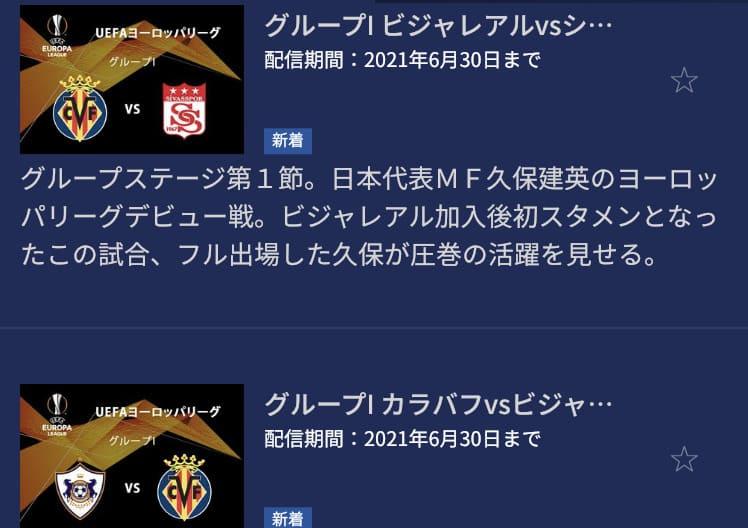 ヨーロッパリーグのグループステージの試合も配信中