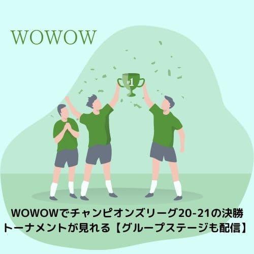 WOWOWでチャンピオンズリーグ20-21の決勝トーナメントが見れる【グループステージも配信】