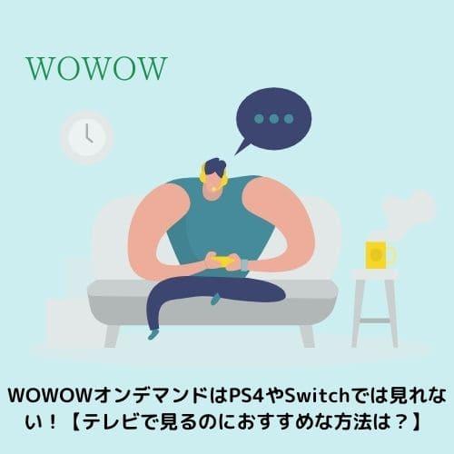 WOWOWオンデマンドはPS4やSwitchでは見れない!【テレビで見るのにおすすめな方法は?】