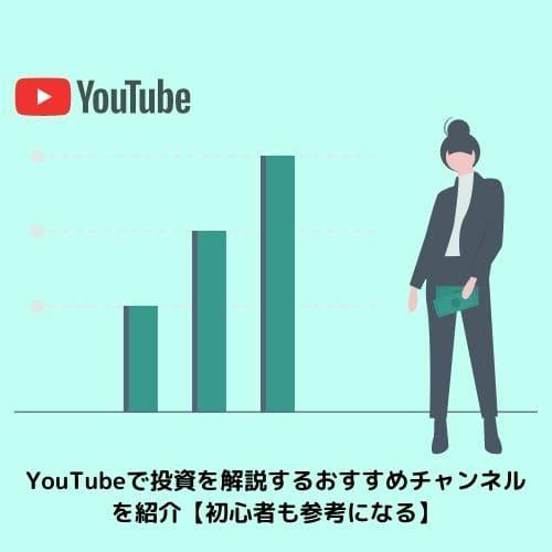 YouTubeで投資を解説するおすすめチャンネルを紹介【初心者も参考になる】