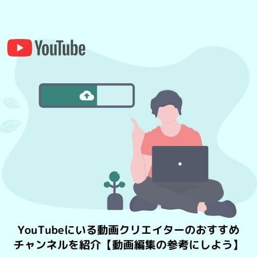 YouTubeにいる動画クリエイターのおすすめチャンネルを紹介【動画編集の参考にしよう】