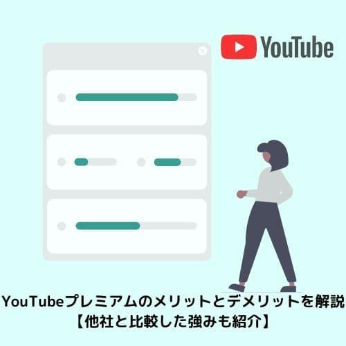 YouTubeプレミアムのメリットとデメリットを解説【他社と比較した強みも紹介】