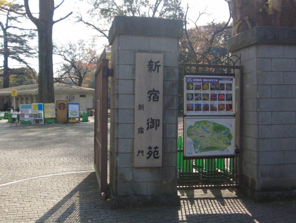 シタディーン新宿の近くには新宿御苑がある