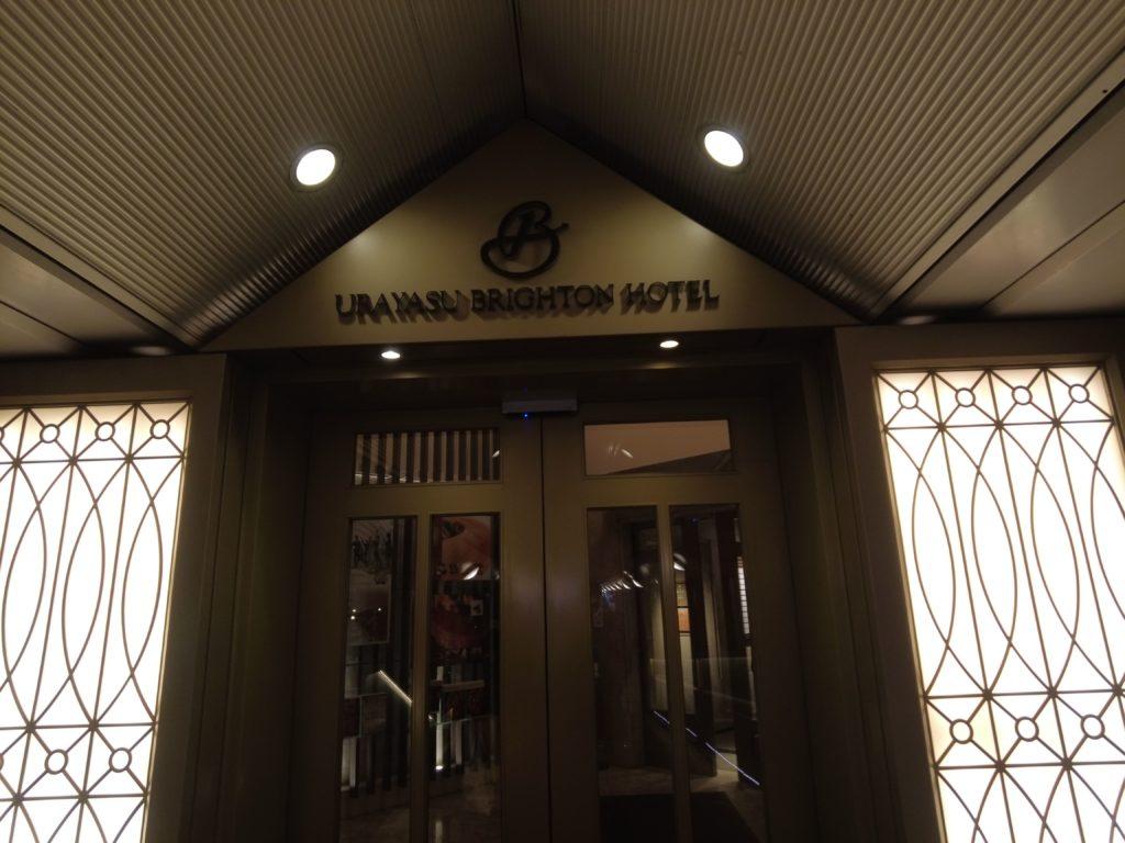 浦安ブライトンホテルの入り口に到着