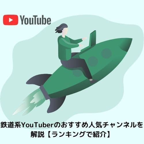 鉄道系YouTuberのおすすめ人気チャンネルを解説【ランキングで紹介】