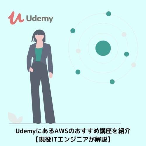 UdemyにあるAWSのおすすめ講座を紹介【現役ITエンジニアが解説】