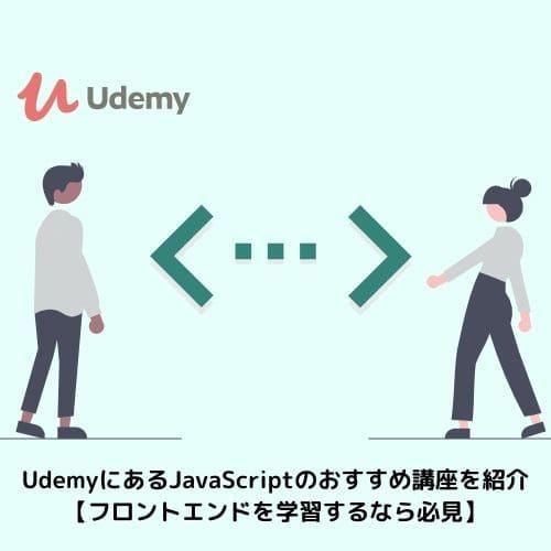 UdemyにあるJavaScriptのおすすめ講座を紹介【フロントエンドを学習するなら必見】
