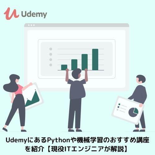 UdemyにあるPythonや機械学習のおすすめ講座を紹介【現役ITエンジニアが解説】