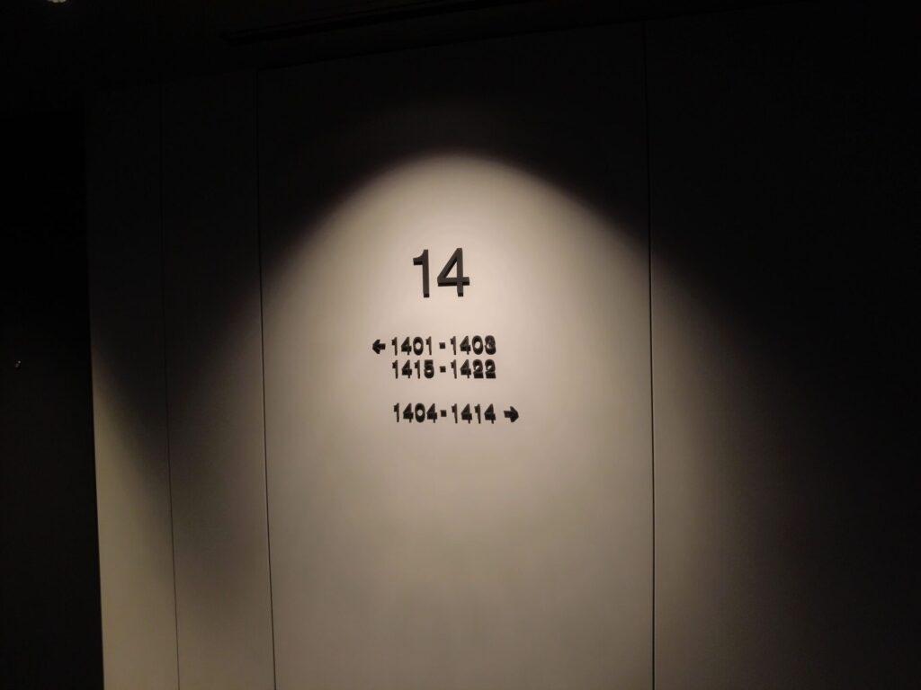 今回宿泊するのは14階の客室