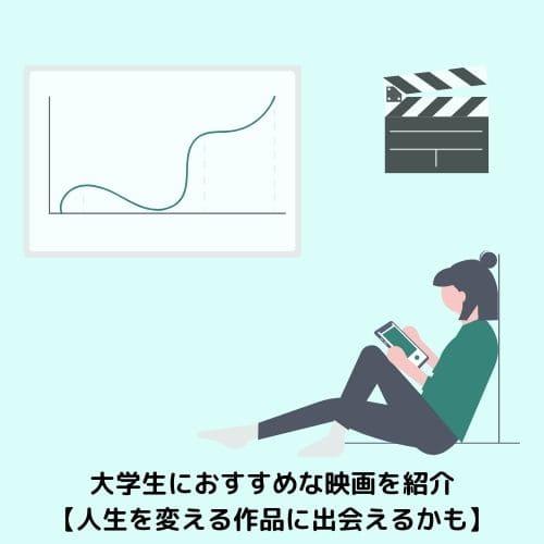 大学生におすすめな映画を紹介【人生を変える作品に出会えるかも】