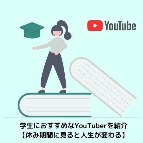 学生におすすめなYouTuberを紹介【休み期間に見ると人生が変わる】
