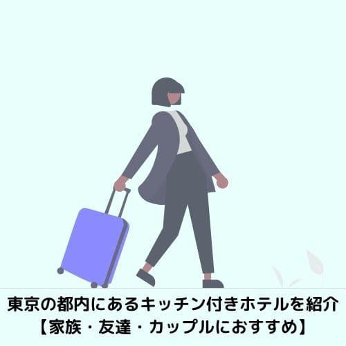 東京の都内にあるキッチン付きホテルを紹介【家族・友達・カップルにおすすめ】