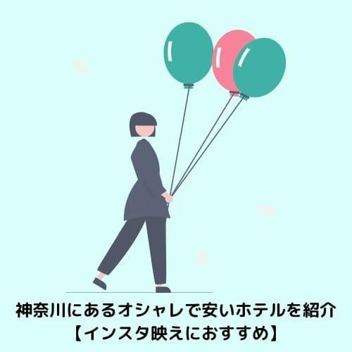 神奈川にあるオシャレで安いホテルを紹介【インスタ映えにおすすめ】