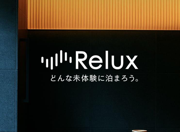 Reluxとは?