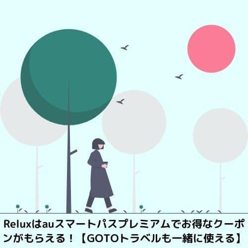 Reluxはauスマートパスプレミアムでお得なクーポンがもらえる!【GOTOトラベルも一緒に使える】