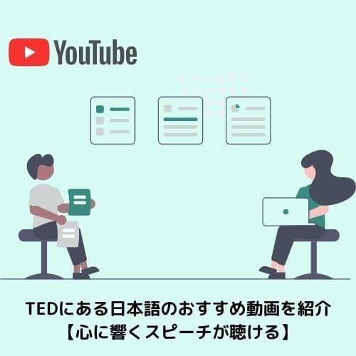TEDにある日本語のおすすめ動画を紹介【心に響くスピーチが聴ける】
