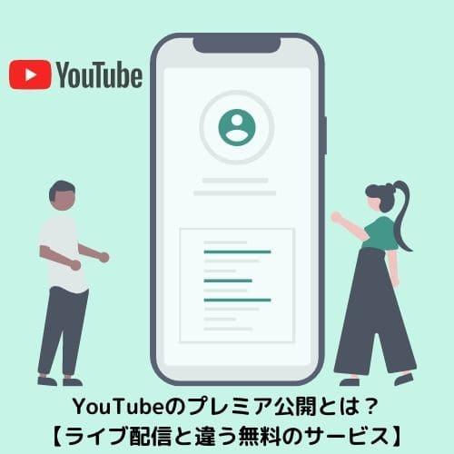 YouTubeのプレミア公開とは?【ライブ配信と違う無料のサービス】