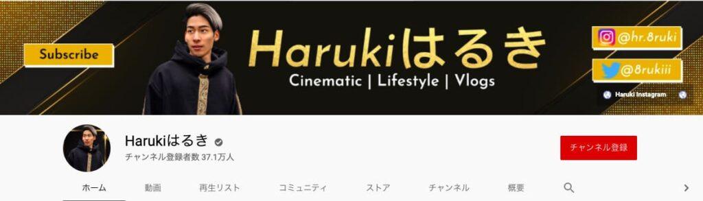 Harukiはるき
