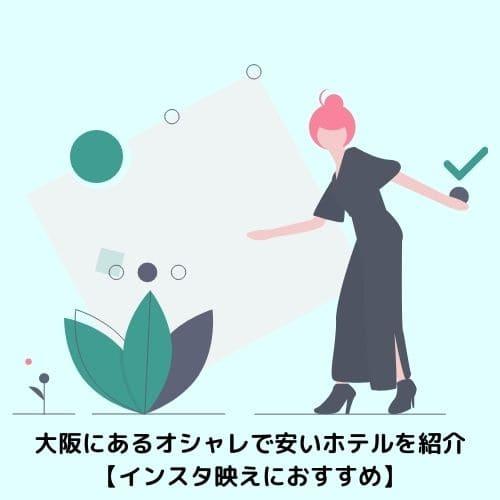 大阪にあるオシャレで安いホテルを紹介【インスタ映えにおすすめ】