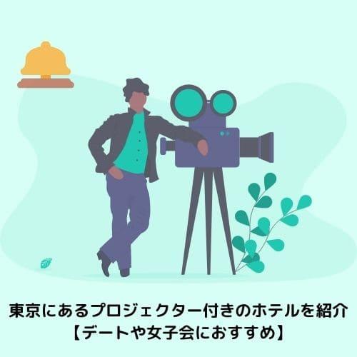 東京にあるプロジェクター付きのホテルを紹介【デートや女子会におすすめ】