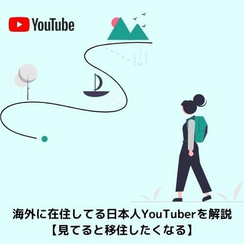 海外に在住してる日本人YouTuberを解説【見てると移住したくなる】