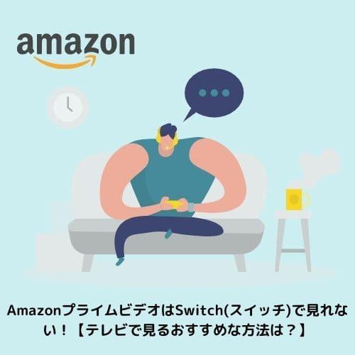 AmazonプライムビデオはSwitch(スイッチ)で見れない!【テレビで見るおすすめな方法は?】