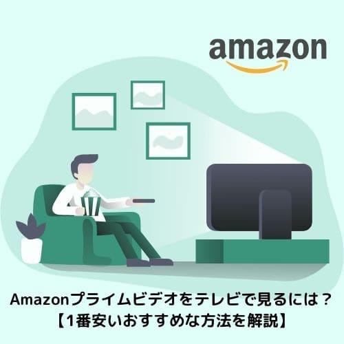 Amazonプライムビデオをテレビで見るには?【1番安いおすすめな方法を解説】