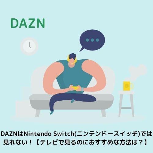DAZNはNintendo Switch(ニンテンドースイッチ)では見れない!【テレビで見るのにおすすめな方法は?】