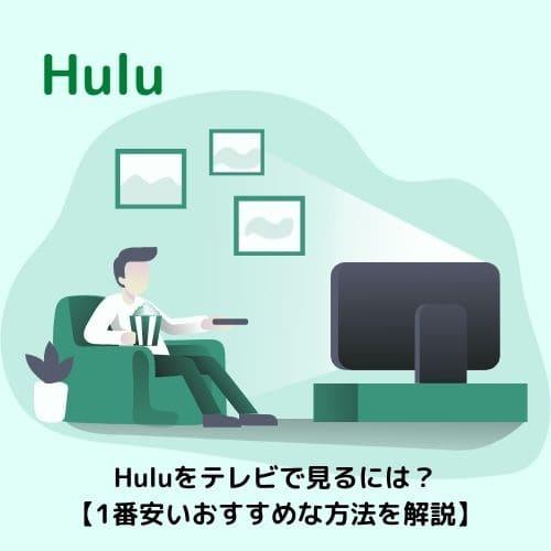 Huluをテレビで見るには?【1番安いおすすめな方法を解説】