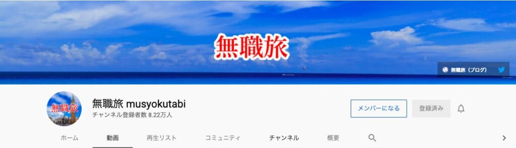 YouTubeの旅行系チャンネル 無職旅 musyokutabi