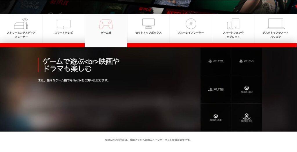 Netflixが見れるゲーム機にSwitchは含まれてない