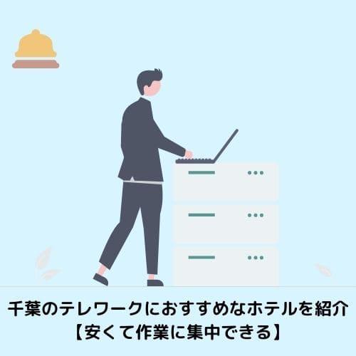 千葉のテレワークにおすすめなホテルを紹介【安くて作業に集中できる】