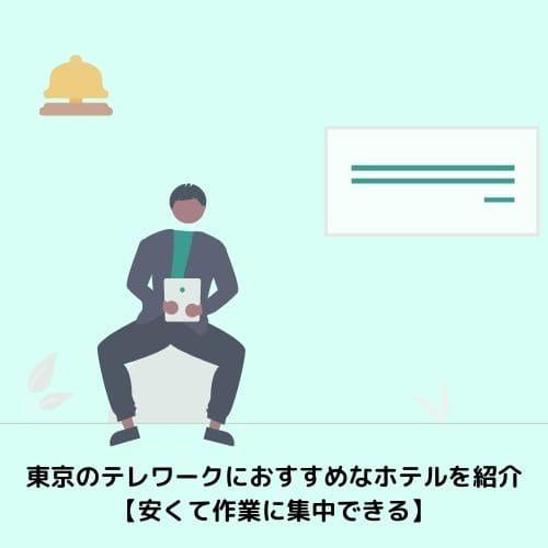 東京のテレワークにおすすめなホテルを紹介【安くて作業に集中できる】